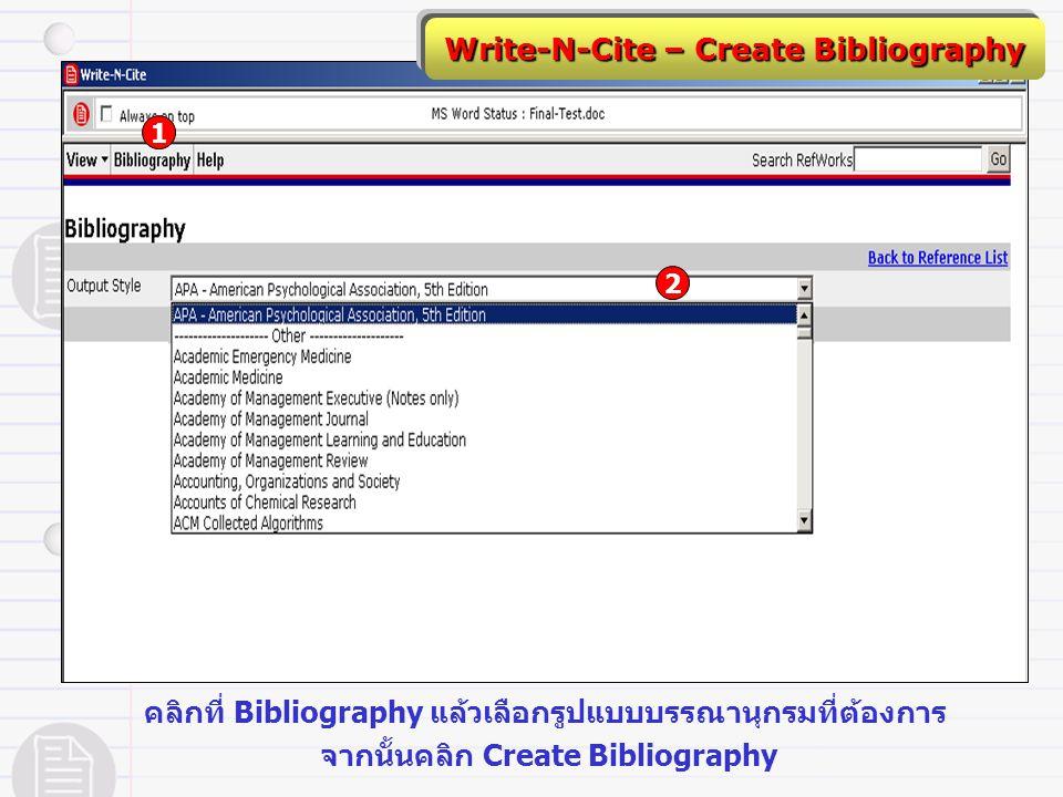 Write-N-Cite – Create Bibliography คลิกที่ Bibliography แล้วเลือกรูปแบบบรรณานุกรมที่ต้องการ จากนั้นคลิก Create Bibliography 1 2