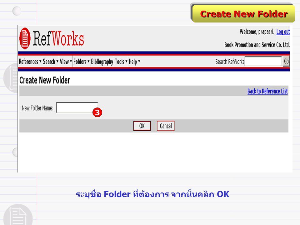 ระบุชื่อ Folder ที่ต้องการ จากนั้นคลิก OK Create New Folder 3