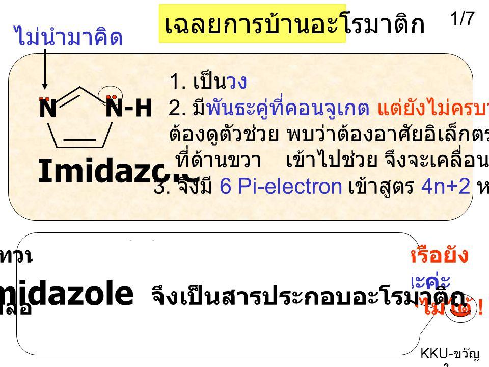 1/7 KKU- ขวัญ ใจ N N-H Imidazole เป็นสารประกอบอะโรมาติก หรือไม่ เพราะอะไร เฉลยการบ้านอะโรมาติก ทบทวนบทเรียนที่เกี่ยวข้องก่อน และฝึกทำเองหรือยัง ต้องลองทำเองก่อนแล้วค่อยมาตรวจดูนะค่ะ ถ้าไม่ลองทำเราจะไม่ได้ฝึกคิด ระวังจะทำข้อสอบไม่ได้ .