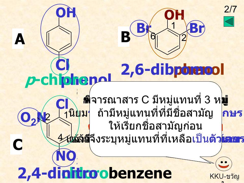 2/7 KKU- ขวัญ ใจ สารอินทรีย์ A, B และ C มีชื่อว่าอะไรเอ่ย .