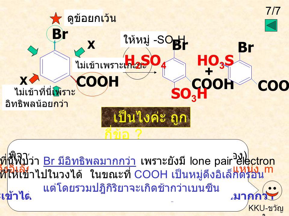 6/7 KKU- ขวัญ ใจ HNO 3 H 2 SO 4 NO 2 CN อิทธิพลเสริมกัน ให้หมู่ -NO 2 พิจารณาหมู่ที่เกาะอยู่ทั้งสองเดิม ( เจ้าของบ้านทั้งสอง ) หมู่ดึงอิเล็กตรอน จะมีอ