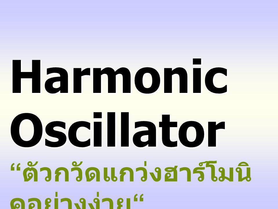 Harmonic Oscillator ตัวกวัดแกว่งฮาร์โมนิ คอย่างง่าย