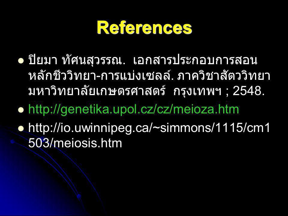 References   ปิยมา ทัศนสุวรรณ. เอกสารประกอบการสอน หลักชีววิทยา - การแบ่งเซลล์. ภาควิชาสัตววิทยา มหาวิทยาลัยเกษตรศาสตร์ กรุงเทพฯ ; 2548.   http://g