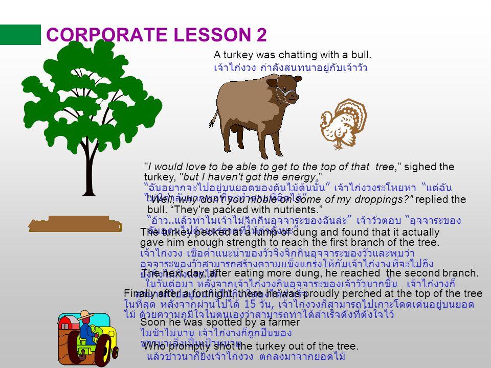 CORPORATE LESSON 2 Moral of the story: นิทานเรื่องนี้สอนให้รู้ ว่า...