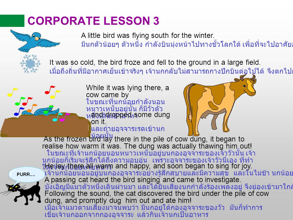 CORPORATE LESSON 3 The morals of this story are: นิทานเรื่องนี้สอนให้รู้ว่า...