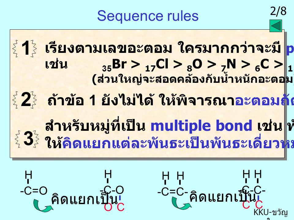 1/8 KKU- ขวัญ ใจ เฉลยการบ้าน Stereochemistry ทบทวนบทเรียนที่เกี่ยวข้องก่อน และฝึกทำเองหรือยัง ต้องลองทำเองก่อนแล้วค่อยมาตรวจดูนะค่ะ ถ้าไม่ลองทำเราจะไม