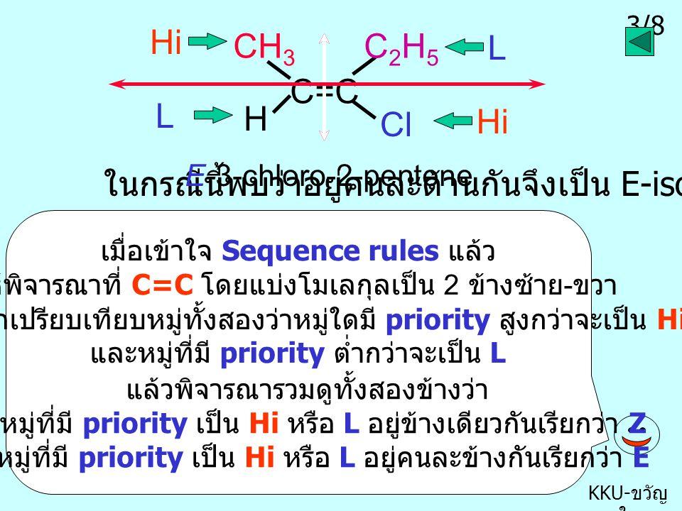 2/8 KKU- ขวัญ ใจ Sequence rules 1 เรียงตามเลขอะตอม ใครมากกว่าจะมี priority สูงกว่า เช่น 35 Br > 17 Cl > 8 O > 7 N > 6 C > 1 H ( ส่วนใหญ่จะสอดคล้องกับน