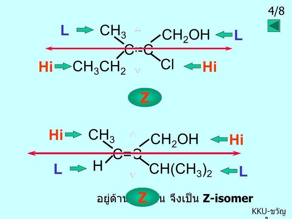 3/8 KKU- ขวัญ ใจ เมื่อเข้าใจ Sequence rules แล้ว ให้พิจารณาที่ C=C โดยแบ่งโมเลกุลเป็น 2 ข้างซ้าย - ขวา แล้วแยกเปรียบเทียบหมู่ทั้งสองว่าหมู่ใดมี priori