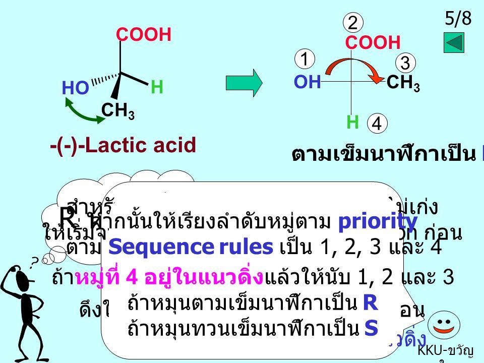 4/8 KKU- ขวัญ ใจ E หรือ Z ? อ้อ.. เป็น Z- isomer C=C CH 3 Cl CH 3 CH 2 CH 2 OH L HiHiHi L C=C CH 3 CH(CH 3 ) 2 H CH 2 OH Hi L L อยู่ด้านเดียวกัน จึงเป