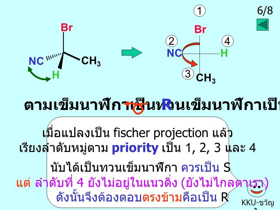 5/8 KKU- ขวัญ ใจ COOH HO CH 3 H -(-)-Lactic acid OHCH 3 COOH H R หรือ S ? สำหรับคนที่เข้าใจยากเพราะดูสามมิติไม่เก่ง ให้เริ่มจากการแปลงเป็น fischer pro