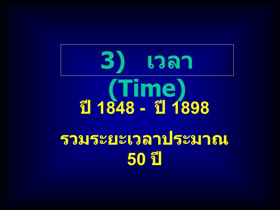 3) เวลา (Time) ปี 1848 - ปี 1898 รวมระยะเวลาประมาณ 50 ปี