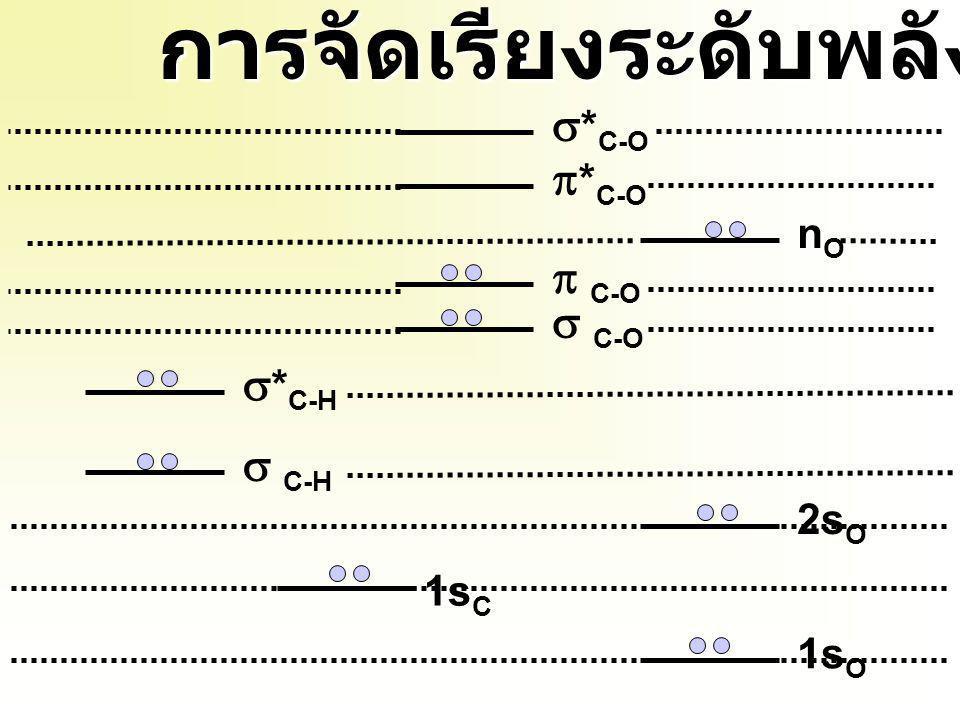 พันธะในโมเลกุล 2  C-H 1  C-O 1  C-O