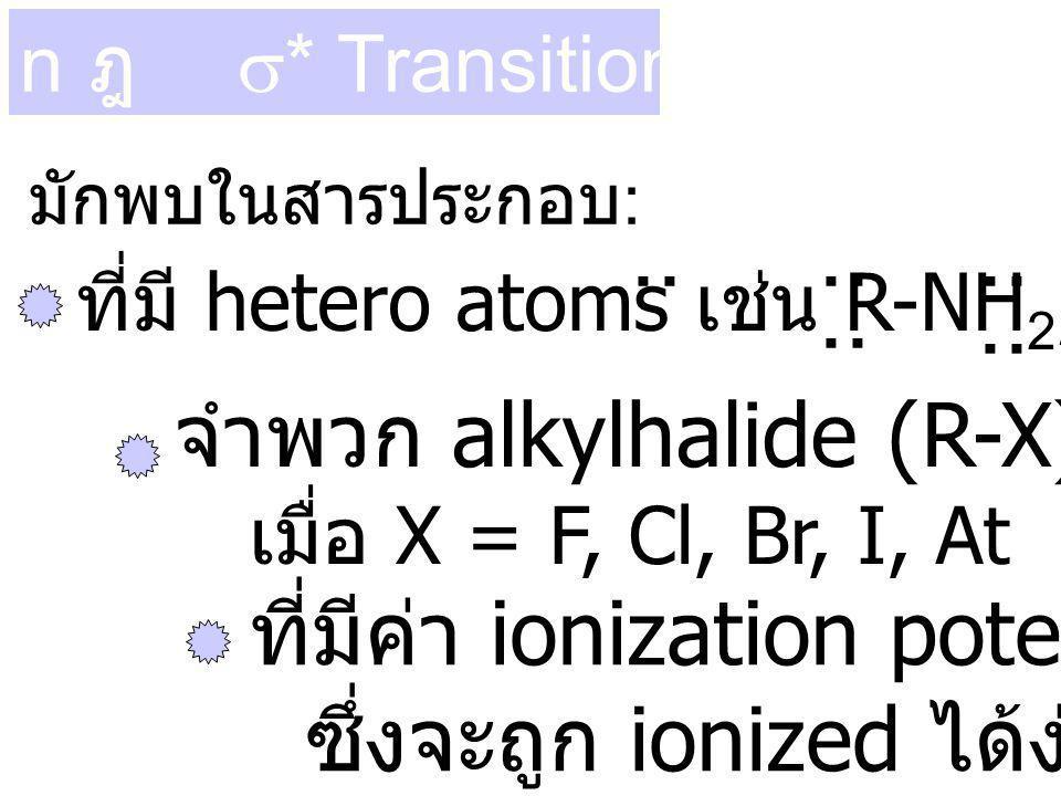 n  ฎ  * Transition มักพบในสารประกอบ : จำพวก alkylhalide (R-X) เมื่อ X = F, Cl, Br, I, At ที่มีค่า ionization potential ต่ำ ๆ ซึ่งจะถูก ionized ได้ง่าย..