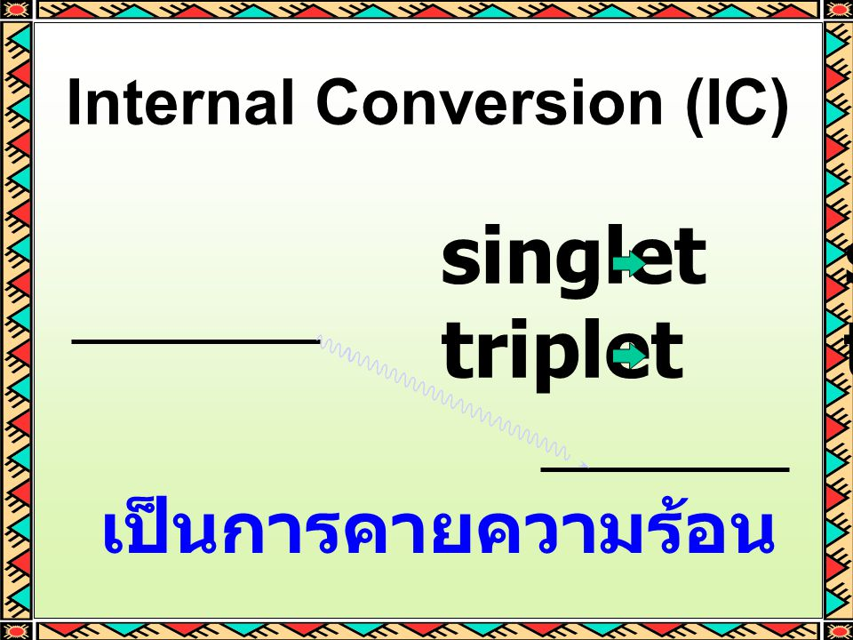 Internal Conversion (IC) singlet triplet เป็นการคายความร้อน