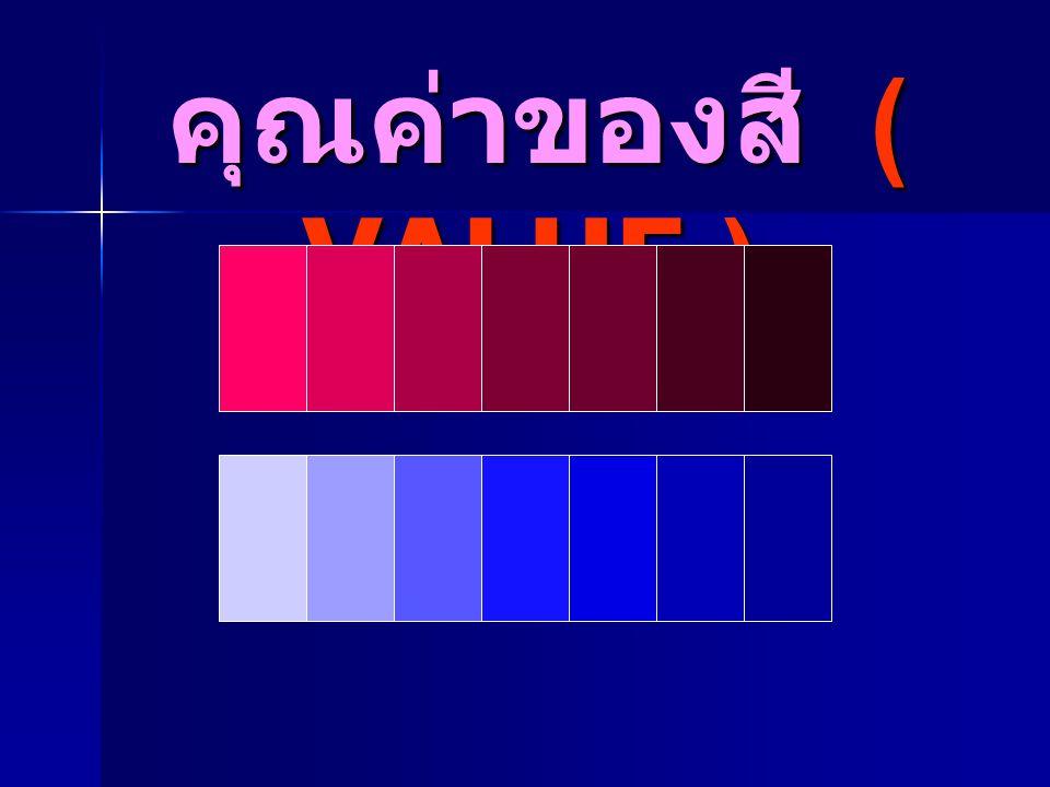 คุณค่าของสี ( VALUE )