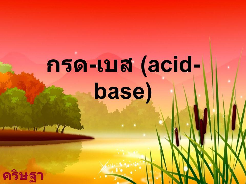 กรด - เบส (acid- base) คริษฐา เสมานิตย์