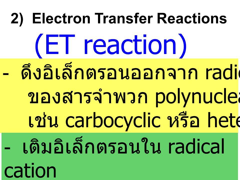 ปฏิกิริยาที่เกิด chemiluminescence ที่พบ 1) Singlet Oxygen เป็นการคายแสงจากโมเลกุล ของออกซิเจนที่อยู่ที่สภาวะเร้า singlet ( ส่วนใหญ่ ที่สภาวะเร้า โมเลกุลของออกซิเจนอยู่ที่ triplet) เกิดการเรืองแสงสีแดง red glow เช่น การออกซิไดซ์ H 2 O 2 ด้วย Cl 2 ในสารละลายเบส