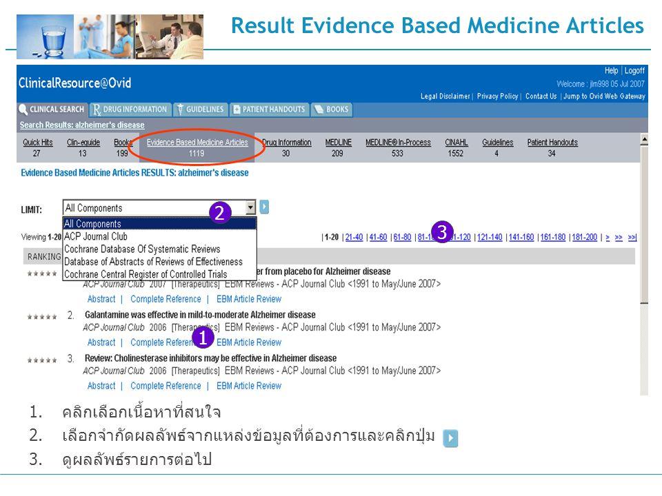 Result Evidence Based Medicine Articles 1.คลิกเลือกเนื้อหาที่สนใจ 2.เลือกจำกัดผลลัพธ์จากแหล่งข้อมูลที่ต้องการและคลิกปุ่ม 3.ดูผลลัพธ์รายการต่อไป 1 2 3
