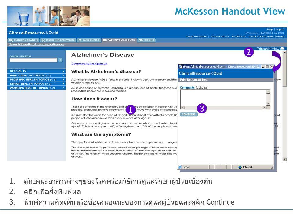 McKesson Handout View 1 1.ลักษณะอาการต่างๆของโรคพร้อมวิธีการดูแลรักษาผู้ป่วยเบื้องต้น 2.คลิกเพื่อสั่งพิมพ์ผล 3.พิมพ์ความคิดเห็นหรือข้อเสนอแนะของการดูแลผู้ป่วยและคลิก Continue 2 3
