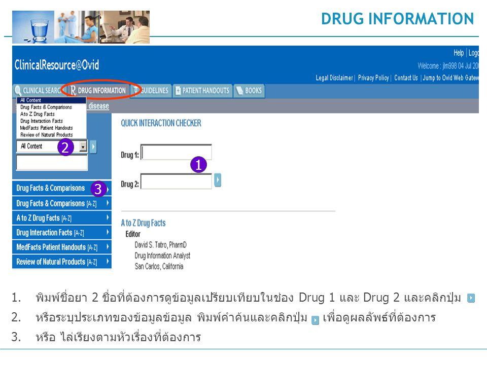 DRUG INFORMATION 1 2 3 1.พิมพ์ชื่อยา 2 ชื่อที่ต้องการดูข้อมูลเปรียบเทียบในช่อง Drug 1 และ Drug 2 และคลิกปุ่ม 2.หรือระบุประเภทของข้อมูลข้อมูล พิมพ์คำค้นและคลิกปุ่ม เพื่อดูผลลัพธ์ที่ต้องการ 3.หรือ ไล่เรียงตามหัวเรื่องที่ต้องการ