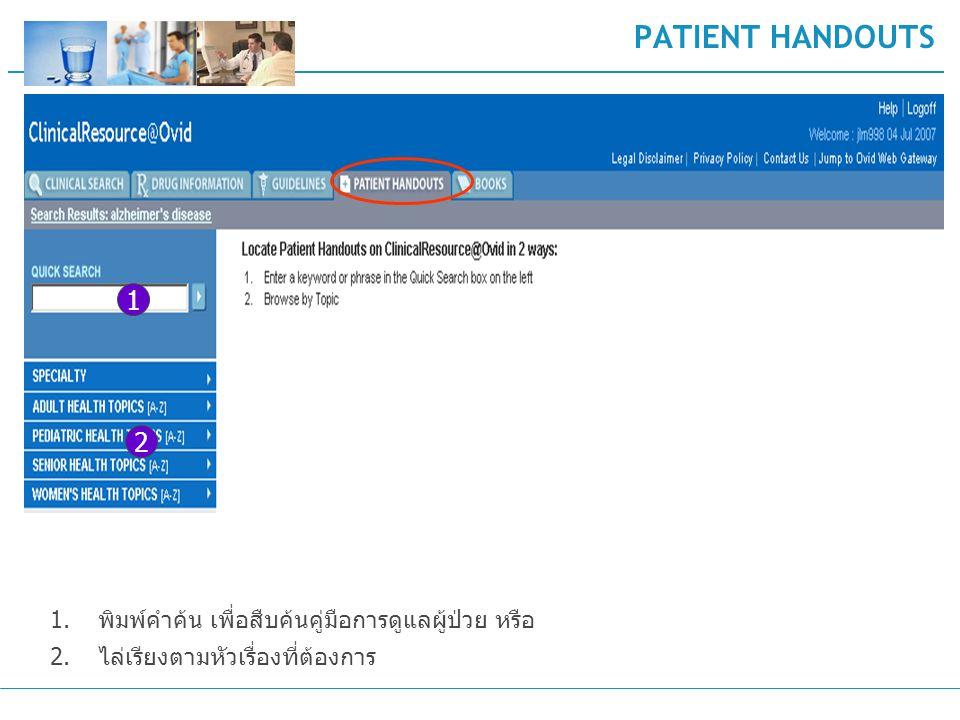 PATIENT HANDOUTS 1.พิมพ์คำค้น เพื่อสืบค้นคู่มือการดูแลผู้ป่วย หรือ 2.ไล่เรียงตามหัวเรื่องที่ต้องการ 1 2