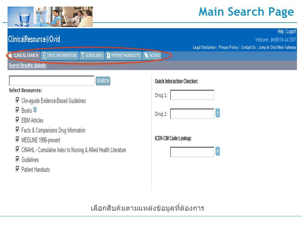 Main Search Page เลือกสืบค้นตามแหล่งข้อมูลที่ต้องการ
