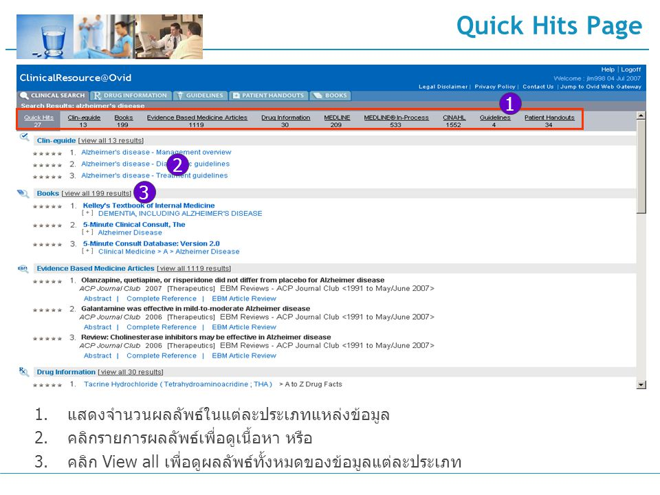 Quick Hits Page 2 3 1.แสดงจำนวนผลลัพธ์ในแต่ละประเภทแหล่งข้อมูล 2.คลิกรายการผลลัพธ์เพื่อดูเนื้อหา หรือ 3.คลิก View all เพื่อดูผลลัพธ์ทั้งหมดของข้อมูลแต่ละประเภท 1