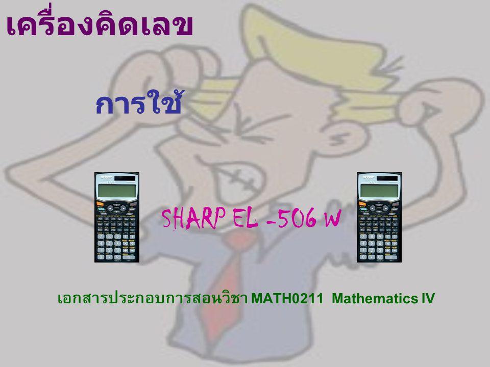 เอกสารประกอบการสอนวิชา MATH0211 Mathematics IV 12 การเก็บค่าในตัวแปร ตัวอย่าง เก็บค่าบนหน้าจอแสดงผลในตัวแปร A RADFIX 0.866025 กด ALPHA กด 0.866025 =>A ALPHABETIC
