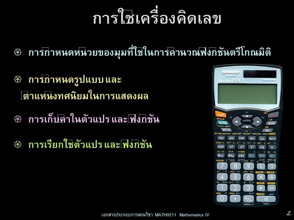 เอกสารประกอบการสอนวิชา MATH0211 Mathematics IV 13 การเรียกใช้ตัวแปร ทำได้ 2 วิธีคือ 1.