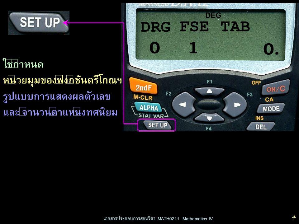 เอกสารประกอบการสอนวิชา MATH0211 Mathematics IV 5 0 DEG DRGFSETAB 1 0.