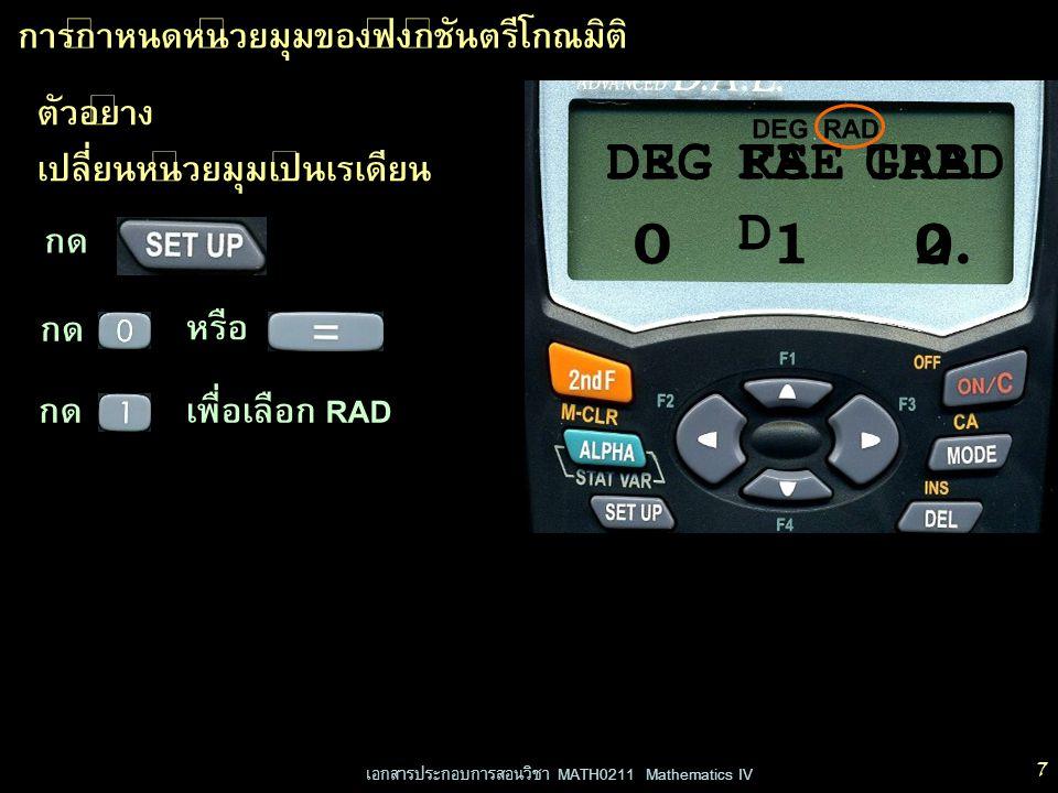 เอกสารประกอบการสอนวิชา MATH0211 Mathematics IV 7 DEG การกำหนดหน่วยมุมของฟังก์ชันตรีโกณมิติ ตัวอย่าง เปลี่ยนหน่วยมุมเป็นเรเดียน DEGRA D GRAD 2 กด หรือ