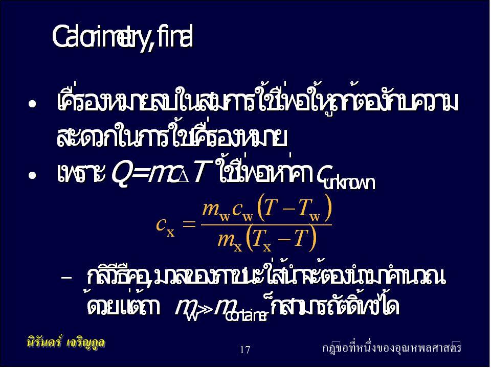 กฎข้อที่หนึ่งของอุณหพลศาสตร์ 17