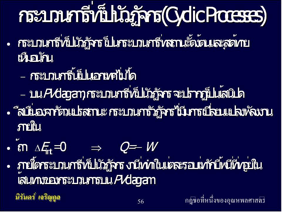 กฎข้อที่หนึ่งของอุณหพลศาสตร์ 56
