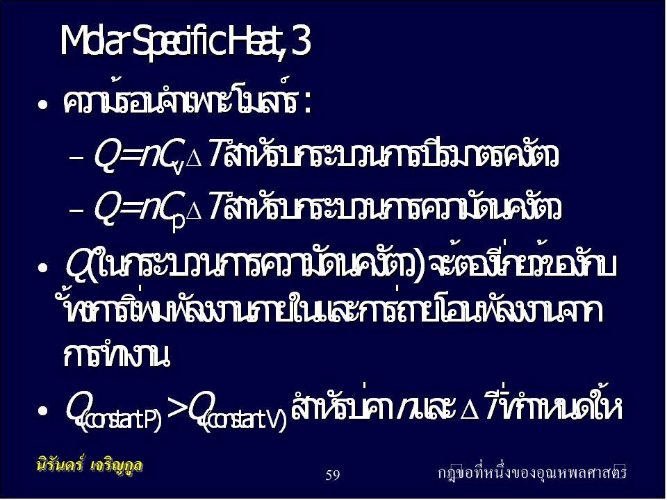 กฎข้อที่หนึ่งของอุณหพลศาสตร์ 59