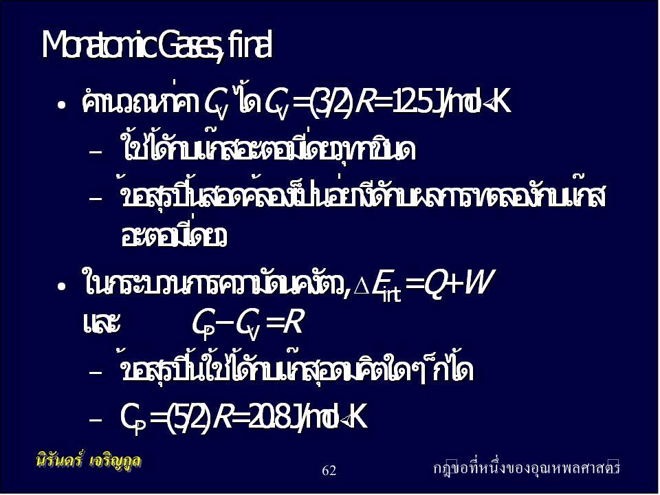 กฎข้อที่หนึ่งของอุณหพลศาสตร์ 62