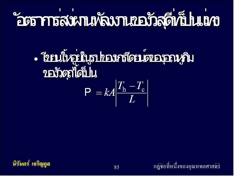 กฎข้อที่หนึ่งของอุณหพลศาสตร์ 85