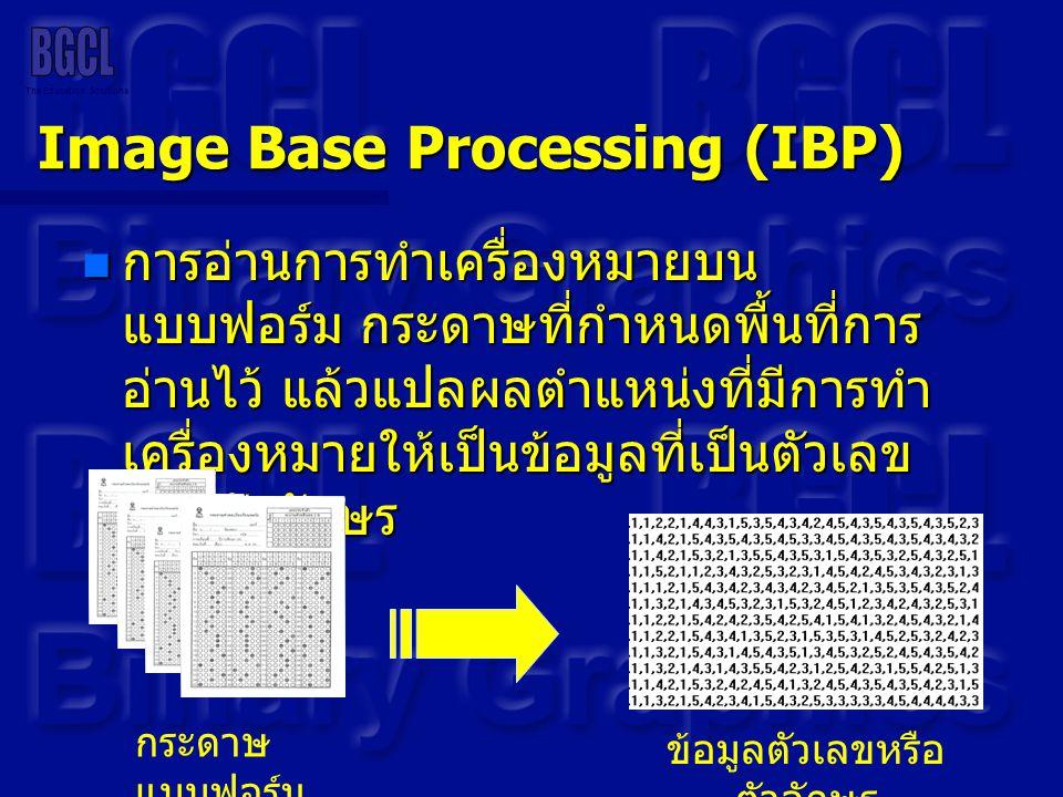 The Education Solutions Image Base Processing (IBP)  การอ่านการทำเครื่องหมายบน แบบฟอร์ม กระดาษที่กำหนดพื้นที่การ อ่านไว้ แล้วแปลผลตำแหน่งที่มีการทำ เ