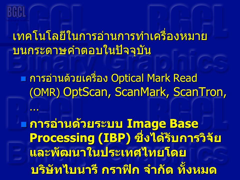 The Education Solutions เทคโนโลยีในการอ่านการทำเครื่องหมาย บนกระดาษคำตอบในปัจจุบัน  การอ่านด้วยเครื่อง Optical Mark Read (OMR) OptScan, ScanMark, Sca