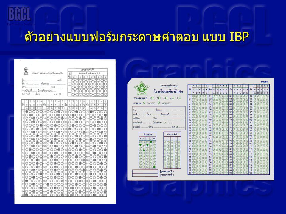 The Education Solutions ตัวอย่างแบบฟอร์มกระดาษคำตอบ แบบ IBP
