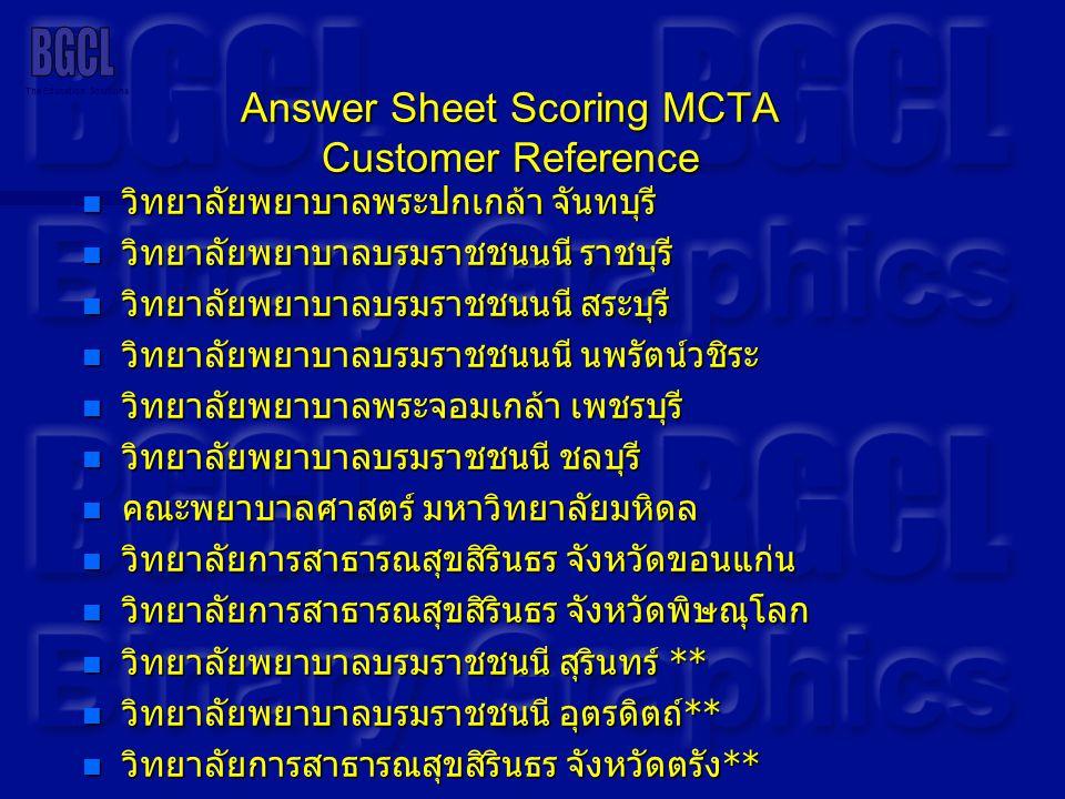 The Education Solutions Answer Sheet Scoring MCTA Customer Reference  วิทยาลัยพยาบาลพระปกเกล้า จันทบุรี  วิทยาลัยพยาบาลบรมราชชนนนี ราชบุรี  วิทยาลั