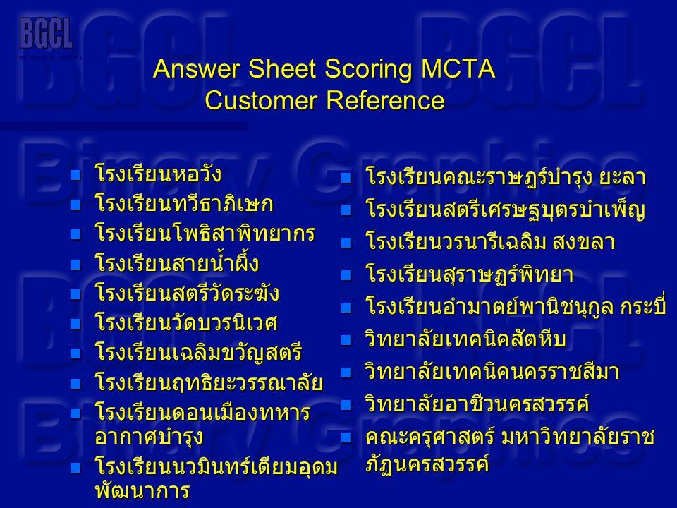 The Education Solutions Answer Sheet Scoring MCTA Customer Reference  โรงเรียนคณะราษฎร์บำรุง ยะลา  โรงเรียนสตรีเศรษฐบุตรบำเพ็ญ  โรงเรียนวรนารีเฉลิม