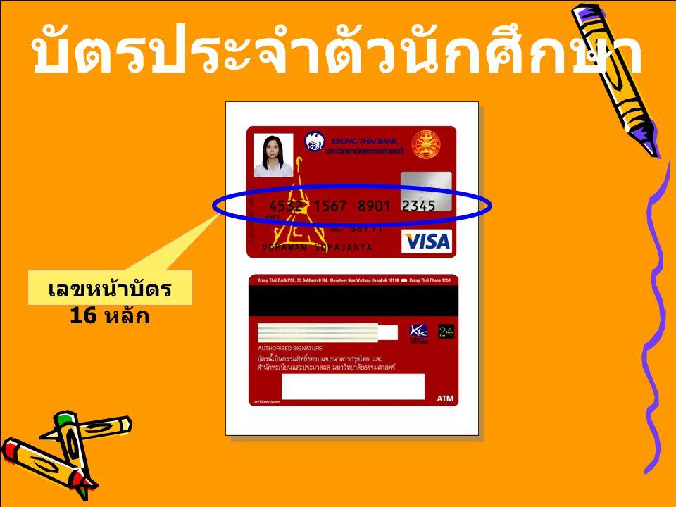 บัตรประจำตัวนักศึกษา เลขหน้าบัตร 16 หลัก