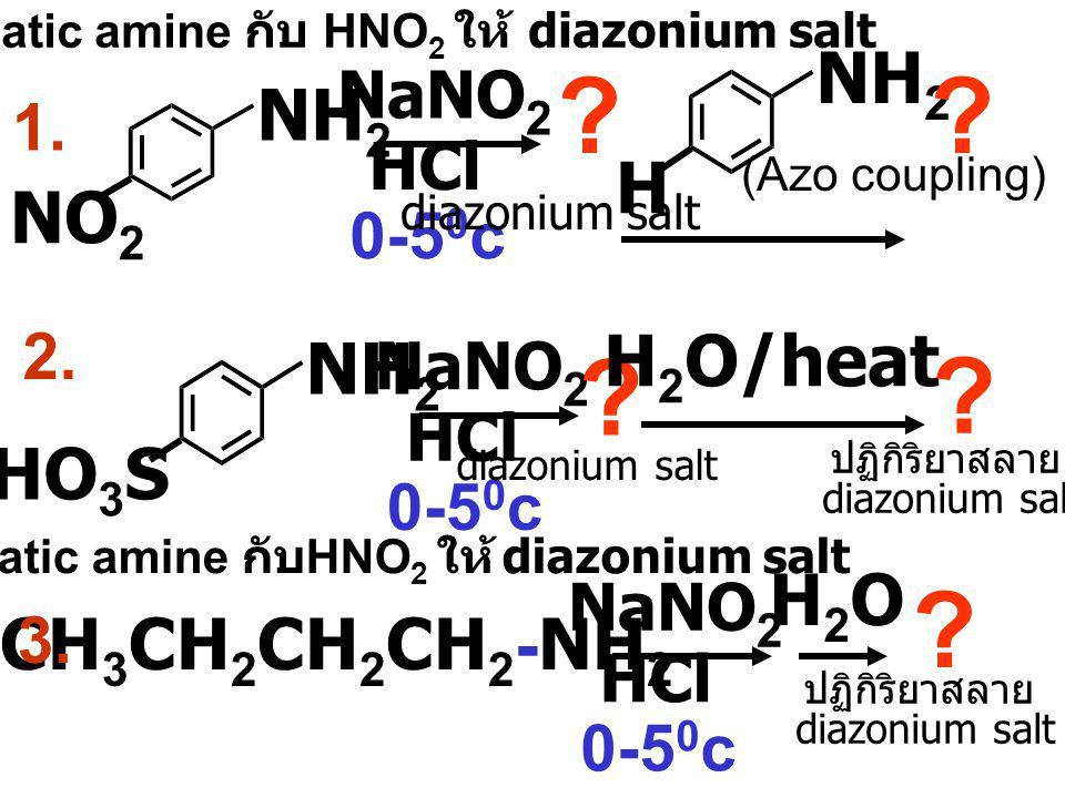 Azo compound N=NN=N + กลไกปฏิกิริยา Azo coupling ที่ตำแหน่ง para ของ Phenol N=NN=N OH + H + N=NN=N H - H + Diazonium salt Phenol