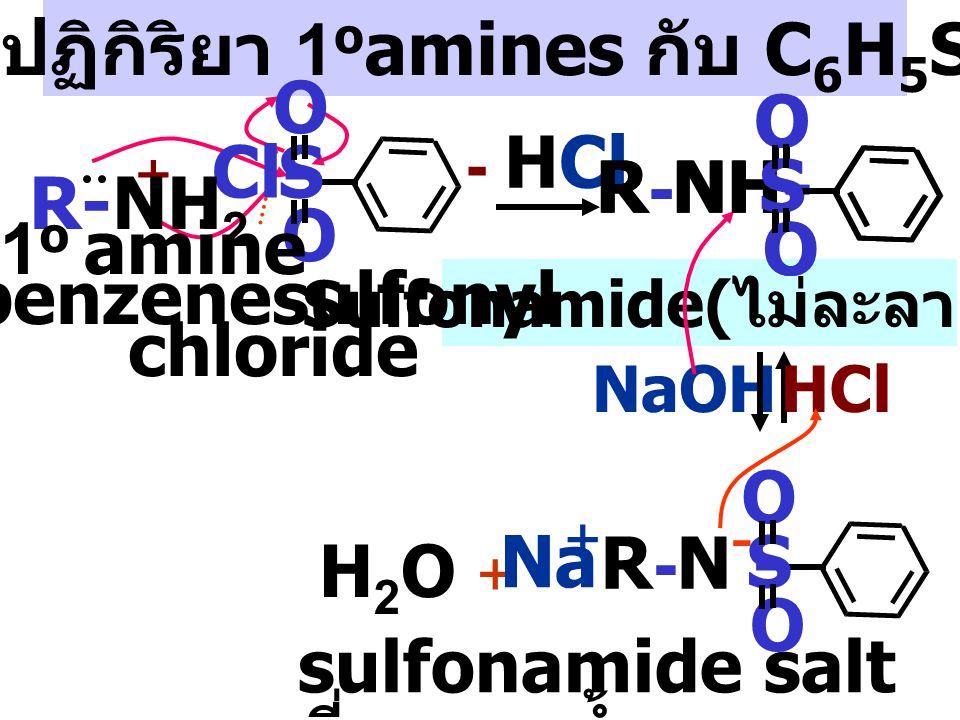 C 6 H 5 SO 2 Cl NaOH/H 2 O (C 6 H 5 SO 2 -N-R) Na - + C 6 H 5 SO 2 Cl NaOH/H 2 O C 6 H 5 SO 2 Cl No reaction R-NH 2 1 o amine R 2 NH 2 o amine R3NR3N 3 o amine Hinzberg test Sulfonamide NH-R NR2NR2