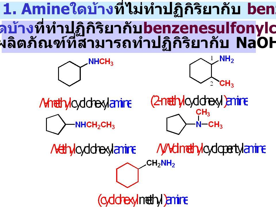 3 o amine ไม่ทำ ปฏิกิริยากับ benzenesu lfonyl chloride เกลือที่ละลายน้ำ + Cl- S O O O- S O O - + R 3 NH + HO- S O O H 2 O heat x กลไกปฏิกิริยา 3 o amines กับ C 6 H 5 SO 2 Cl Benzenesulfonic acid R3NR3N 3 o amine R3NR3N