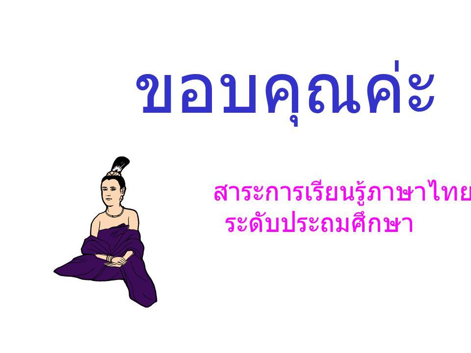 ขอบคุณค่ะ กลุ่มสาระการเรียนรู้ภาษาไทย ระดับประถมศึกษา