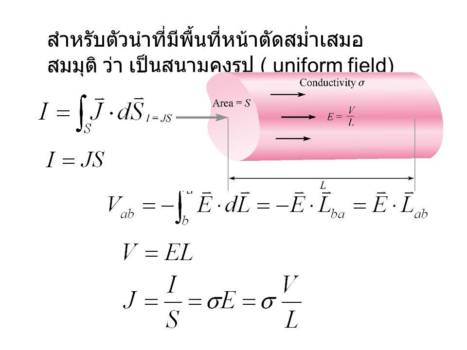 สมมุติ ว่า เป็นสนามคงรูป ( uniform field) สำหรับตัวนำที่มีพื้นที่หน้าตัดสม่ำเสมอ