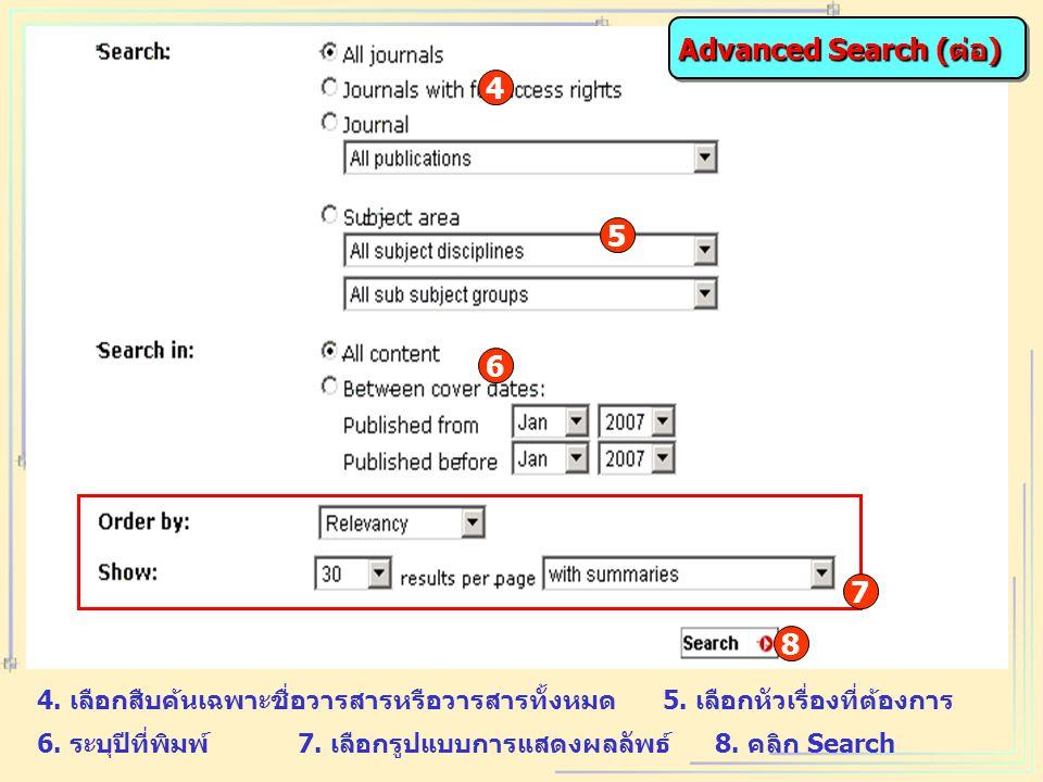 Advanced Search (ต่อ) 4 5 6 8 4. เลือกสืบค้นเฉพาะชื่อวารสารหรือวารสารทั้งหมด5.
