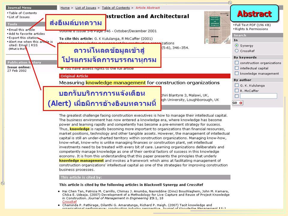 ส่งอีเมล์บทความ ดาวน์โหลดข้อมูลเข้าสู่ โปรแกรมจัดการบรรณานุกรม บอกรับบริการการแจ้งเตือน (Alert) เมื่อมีการอ้างอิงบทความนี้ AbstractAbstract