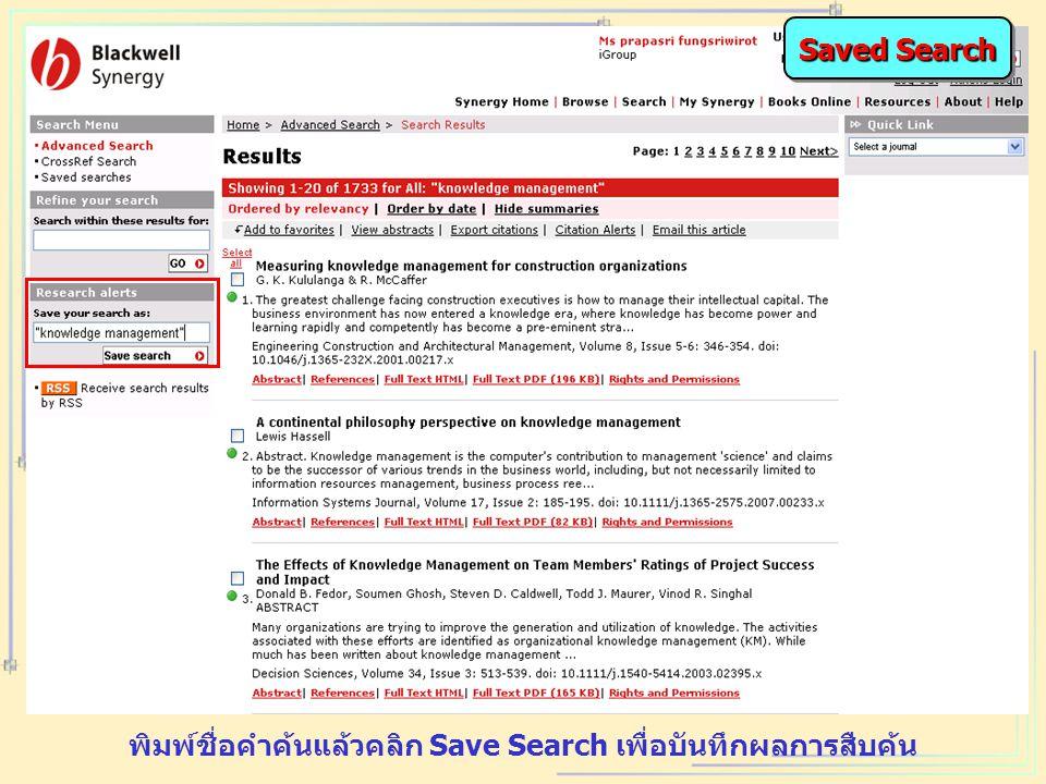 พิมพ์ชื่อคำค้นแล้วคลิก Save Search เพื่อบันทึกผลการสืบค้น Saved Search